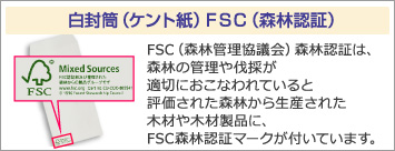白封筒(ケント紙)FSC(森林認証)