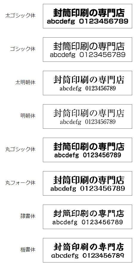封筒印刷の書体一覧