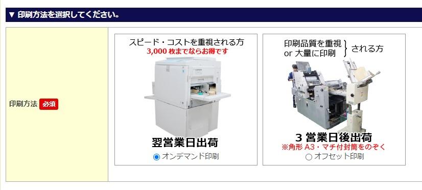 オンデマンド印刷の選択