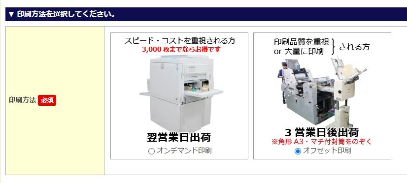 オフセット印刷の選択