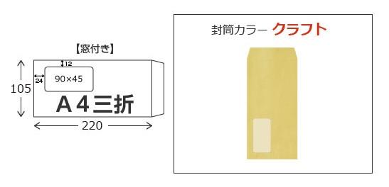 A4三折封筒のサイズ・色