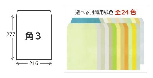 角3封筒のサイズ・色