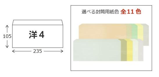 洋4封筒のサイズ・色