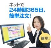ネットで24時間365日、簡単注文!