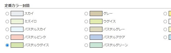 グリーン系封筒の選択
