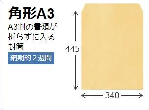 角形A3封筒