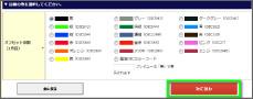 データ入稿注文・印刷色の選択