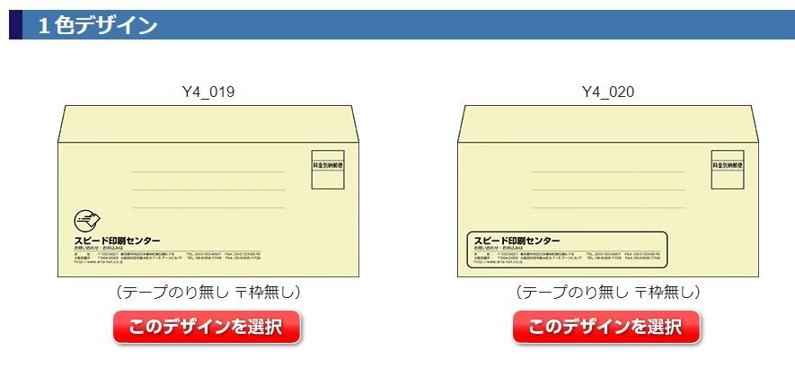 洋4封筒デザイン選択