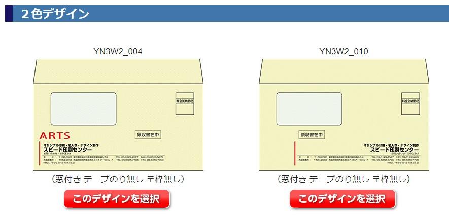洋長3封筒デザイン選択・窓付き2色印刷