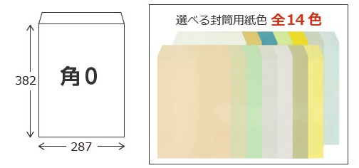 角0封筒のサイズ・色