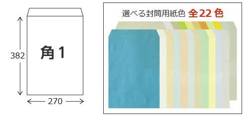 角1封筒のサイズ・色
