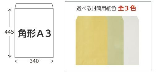 角形A3封筒のサイズ・色