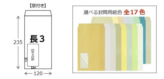 窓付き長3封筒のサイズ・色