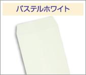 パステルホワイト封筒
