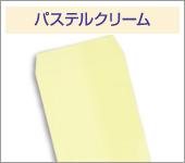 パステルクリーム封筒