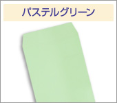 パステルグリーン封筒