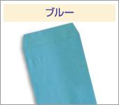 ブルー封筒