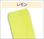 レモン封筒