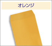 オレンジ封筒