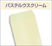 パステルウスクリーム封筒
