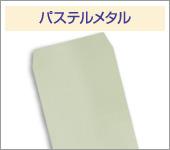 パステルメタル封筒