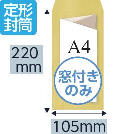 A4用紙が入る封筒・A4三折