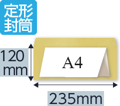 A4用紙が入る封筒・洋長3