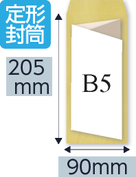 B5用紙が入る封筒・長4