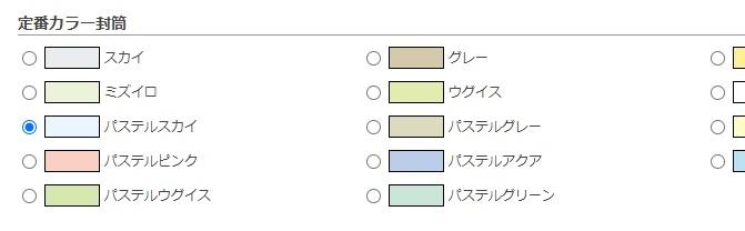 ブルー系封筒の選択