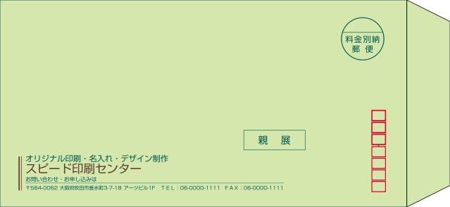 グリーン系封筒の印刷プレビュー