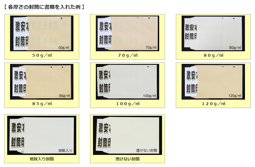 封筒の厚さ・書類を入れた例