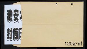 マチ付き封筒の用紙の厚さ120g/㎡