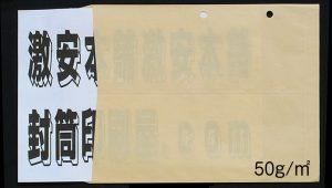 厚さ50g/㎡の通常封筒