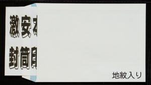 地紋入り封筒
