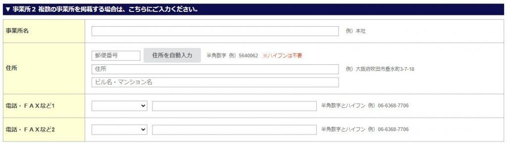 封筒掲載内容の入力・事業所2