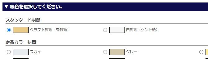 クラフト封筒の選択