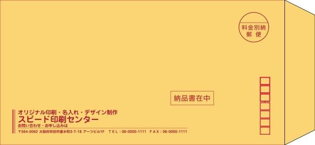 オレンジ系封筒の印刷プレビュー1