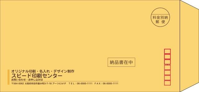 オレンジ系封筒の印刷プレビュー2