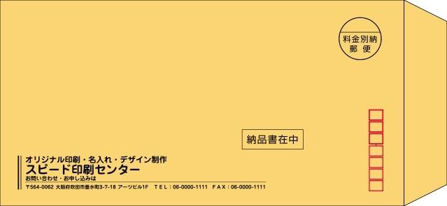 オレンジ系封筒の印刷プレビュー3