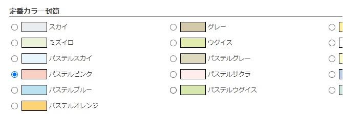 ピンク系封筒の選択