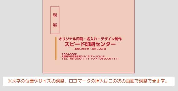 ピンク系封筒の印刷プレビュー1