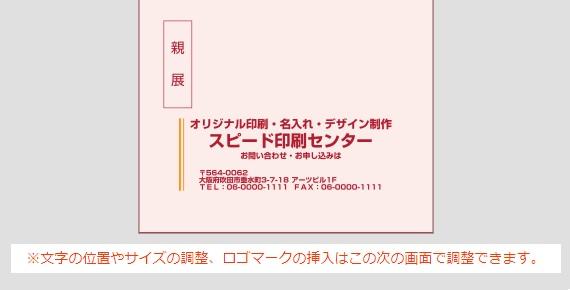ピンク系封筒の印刷プレビュー2