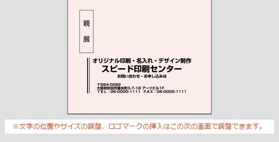 ピンク系封筒の印刷プレビュー3