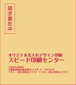 印刷色のプレビュー・赤