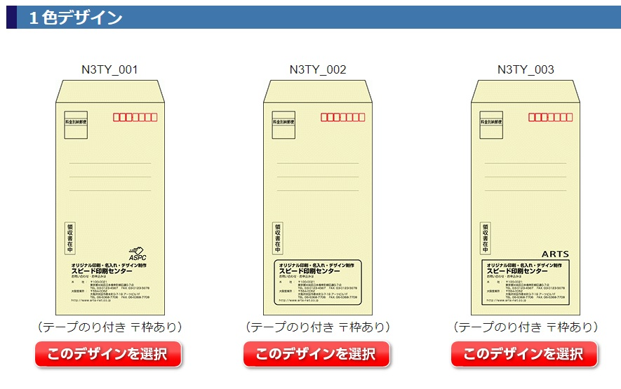 テープのり付き長3封筒デザイン選択