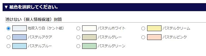 地紋入り封筒の選択