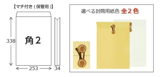 マチ付き(保管用)封筒のサイズ・色