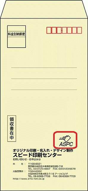 封筒へのロゴマークの追加