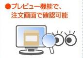 プレビュー機能で注文画面でデザイン確認が可能