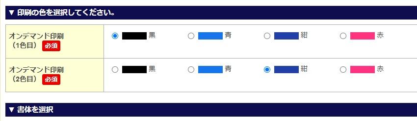2色印刷の色選択